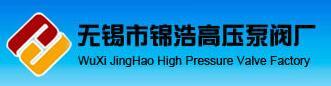 无锡市锦浩高压泵厂
