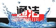 天津通洁高压泵厂
