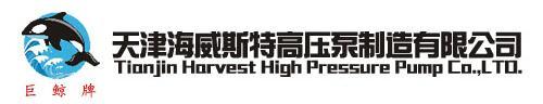 天津海威斯特高压泵制造有限公司