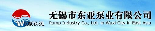 无锡市东亚泵业有限公司
